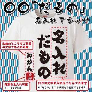 名入れ Tシャツ オリジナル だもの おもしろ 名入れ tシャツ 名言 みつを プレゼント 誕生日 ...