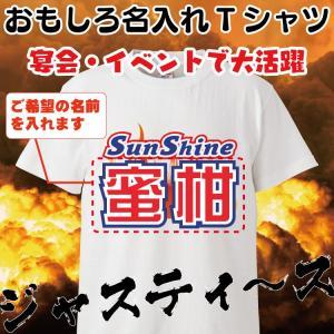 名入れ Tシャツ オリジナル サンシャイン池崎風 おもしろ 名入れ tシャツ プレゼント 誕生日 還...