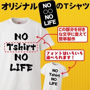 名入れ Tシャツ オリジナル ノーミュージックノーライフ風 おもしろ 名入れ tシャツ プレゼント ...