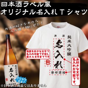 名入れ Tシャツ オリジナル 日本酒ラベル風 おもしろ 名入れ tシャツ プレゼント 誕生日 還暦 ...