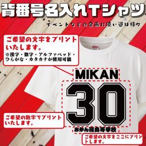 名入れ Tシャツ オリジナル 背番号 おもしろ 名入れ tシャツ プレゼント スポーツ サッカー バ...