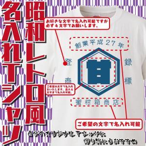 名入れ Tシャツ オリジナル 昭和レトロ風ロゴ おもしろ 名入れ tシャツ プレゼント 誕生日 還暦...