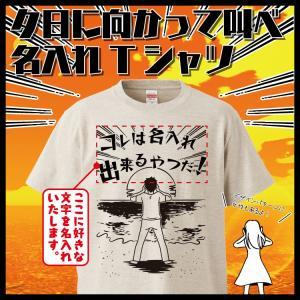 名入れ Tシャツ オリジナル 夕日に向かって叫ぶ おもしろ 名入れ tシャツ プレゼント 誕生日 還...