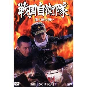 戦国自衛隊 関ヶ原の戦い 全2巻セット 【レンタル落ち】 [DVD]