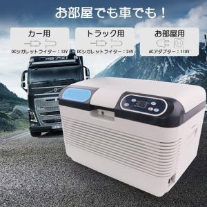 HANSHUMY 冷温庫 冷蔵庫 12L カー用12v トラック用24v 温冷 保温 保冷 冷却 冷...