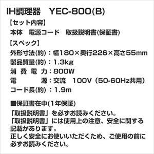 山善 卓上型 IH調理器 800W 火力調節6段階 ブラック YEC-800(B)|mikannnnnn
