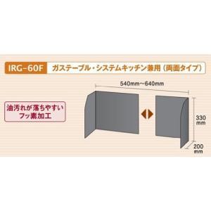 イワタニ レンジガード ガステーブル・システムキッチン兼用(両面タイプ) IRG-60F