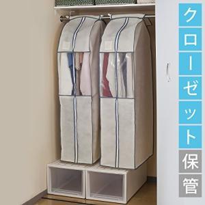 アストロ 洋服カバー ロングサイズ マチ付き 透明窓あり ベージュ 131-24