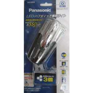 Panasonic(パナソニック) 3LEDハブダイナモ専用ライト SKL093/前照灯