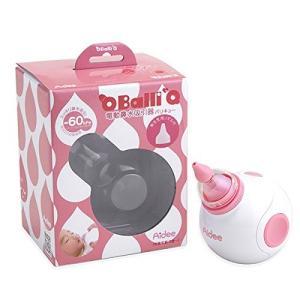 Aidee(エイディー) ポータブル型電動吸引器 電動鼻水吸引器 赤ちゃん用鼻吸器 バリキューBal...
