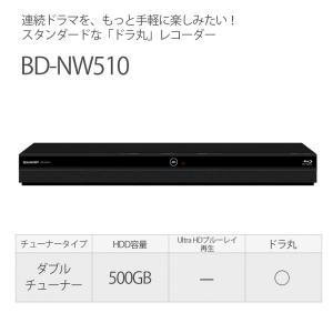 シャープ AQUOSブルーレイレコーダー 500GB 2チューナー BD-NW510|mikannnnnn