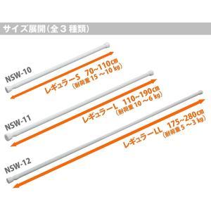 平安伸銅工業 突っ張り棒 強力タイプ ホワイト耐荷重15~10kg 幅70~110cm パイプ直径2.2・1.9cm NSW-10|mikannnnnn