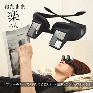 寝ながら スマホ 読書 TV が楽しめる 寝たまま メガネ 仰向け プリズム メガネ 反射メガネ|mikannnnnn