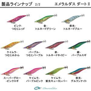 ダイワ(Daiwa) エギ イカ釣り用 エメラルダス ダートII 3.5号 マーブル-ピンク