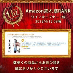 TURATA 電動ワインオープナー 充電式 5点セット ギフト包装 ワインフォイルカッター ボトルストッパー ワインポアラー USBケーブル|mikannnnnn