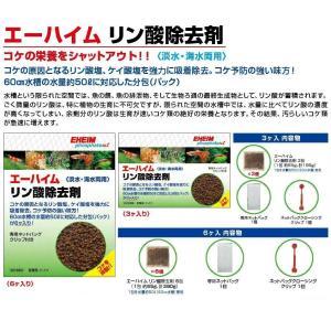 エーハイム リン酸除去剤 6個入