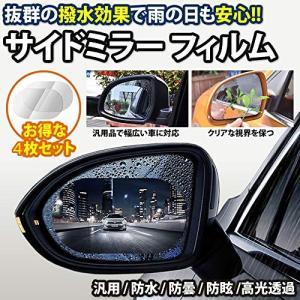 カーサイドミラー 車用 防水フィルム 4枚入り 安全運転 汎用 撥水 雨除け 曇り止め効果 クリア 高透明度 低反射 バックミラー ドアミラ|mikannnnnn