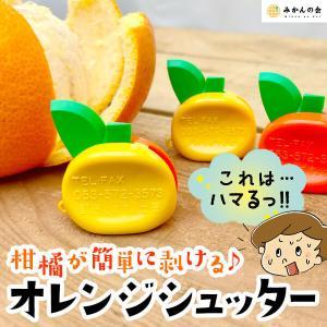オレンジシュッター 2個 カラーランダム フルーツ 果物 柑橘 皮剥き ピューラー 便利 お家時間 mikannokai