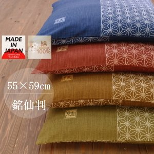 座布団 カバー 日本製 座布団カバー 55×59 銘仙判 和柄 綿100% 5枚以上で送料半額 10枚以上で送料無料
