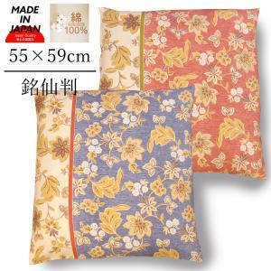 座布団 カバー 日本製 座布団カバー 55×59 銘仙判 おしゃれ 綿100% 5枚以上で送料半額 10枚以上で送料無料