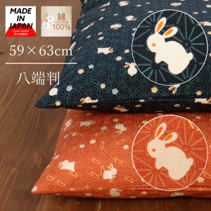 座布団カバー 八端判 59×63 座布団 カバー 和柄 うさぎ柄 ざぶとんカバー 綿100% 日本製 5枚以上で送料半額 10枚以上で送料無料