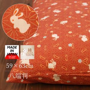 座布団カバー 59×63 八端判 座布団 カバー 和柄 うさぎ柄 綿100% 日本製 5枚以上で送料...