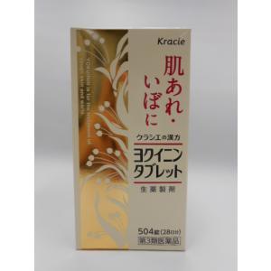 「クラシエヨクイニンタブレット」は、「ハトムギ」の種皮を除いた種子で、古くから皮膚治療に用いられてき...