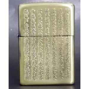 US ZIPPO ジッポ 般若心経  真鍮古美 ・ オイル付|mikawatk