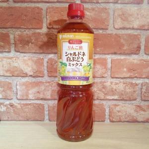 ミツカン mizkan ビネグイット りんご酢 シャルドネ 白ぶどうミックス(6倍濃縮)シャルドネ果汁使用 1000ml 1本|mikawaya-chana