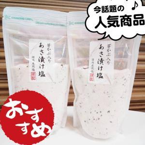 【リピーター続出】大人気商品 調味料 調理塩 めかぶ入り 浅漬け塩 290g 2袋|mikawaya-chana