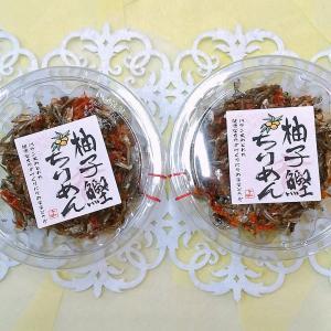 愛媛県産 柚子鰹ちりめん 80g 2個|mikawaya-chana