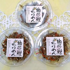 愛媛県産 柚子鰹ちりめん 80g 3個|mikawaya-chana
