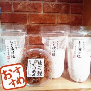 人気商品 調味料セット 詰め合わせ めかぶ入り浅漬け塩(3袋) 柚子鰹ちりめん(1個) 4点セット|mikawaya-chana