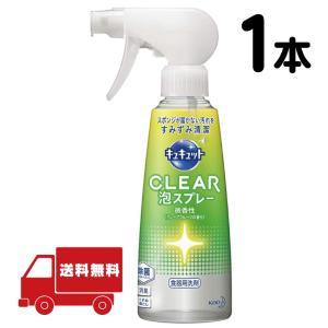 キュキュット CLEAR泡スプレー グレープフルーツの香り本体 300ml 1本|mikawaya-chana