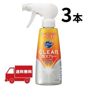 キュキュット CLEAR泡スプレー オレンジの香り 本体 300ml 3本|mikawaya-chana