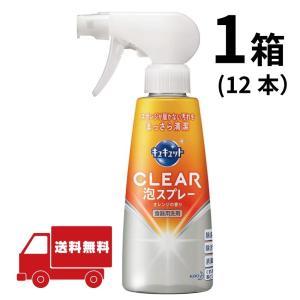 キュキュット CLEAR泡スプレー オレンジの香り 本体 300ml 12本(1箱)|mikawaya-chana
