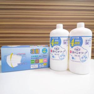 衛生用品 日用品 ビオレu 泡ハンドソープ 800ml×2本  BFE99%マスク50枚入×1箱  3点セット(5点まで送料は一緒です)|mikawaya-chana