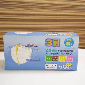 BFE99%カット 3層マスク 白色 普通サイズ 50枚入 1箱 6箱まで送料は一緒です 使いきり|mikawaya-chana