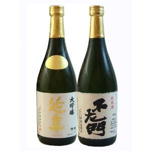 公楽 大吟醸延年 純米酒不老門 720mlセット|mikawaya4783