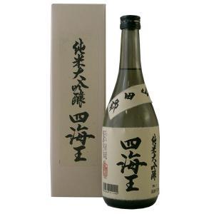 四海王 純米大吟醸 24BY生貯 720ml 15〜16度|mikawaya4783