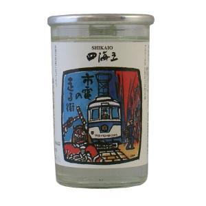 四海王 市電カップ(本醸造) 180ml 15度〜16度|mikawaya4783