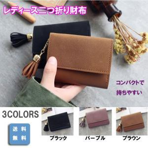 二つ折り財布 コンパクト レディース財布 おしゃれ スリム フリンジ かわいい 送料無料 小さい財布 レザー 軽量 クリックポスト