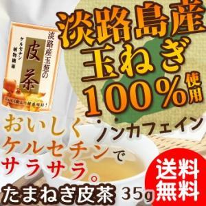 淡路島産玉ねぎの玉ねぎ皮茶(35g)