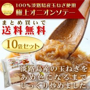 淡路島産玉ねぎ100% 炒め玉ねぎ 10袋(レトルト200g×10) オニオンソテー