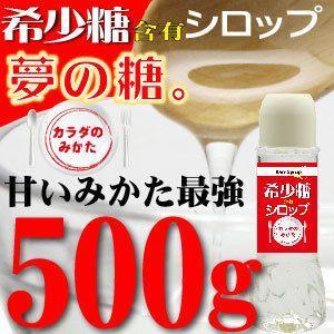 希少糖含有シロップ お得な500g大容量ボトル