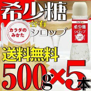 希少糖含有シロップ レアシュガースウィート95%配合 500g大容量ボトルお得な5本セット