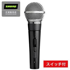 SHURE シュアー SM58-SE スイッチ付き ダイナミックマイク 正規輸入代理店品 送料無料
