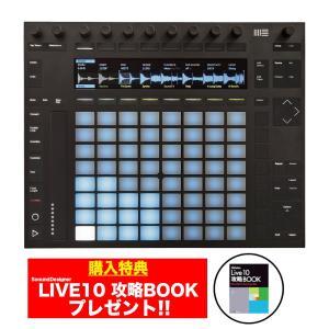 Ableton PUSH2 LIVE専用コントローラー 特典付き 送料無料