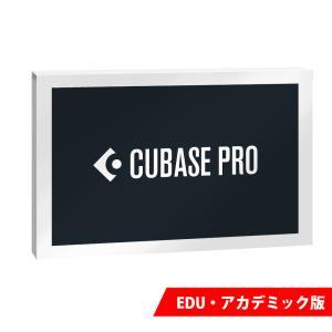 Steinberg CUBASE PRO 10.5 アカデミック盤 [パッケージ版]《うれしい特典付...