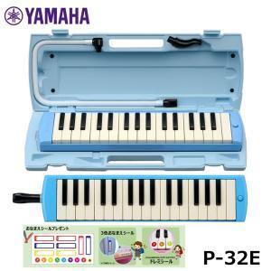 ヤマハ YAMAHA ピアニカ ブルー P-32E 鍵盤ハーモニカ 32鍵盤